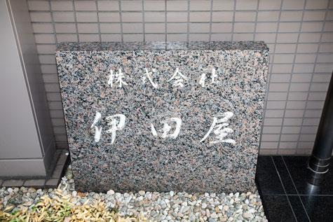 株式会社 井田屋の社名の入った石碑