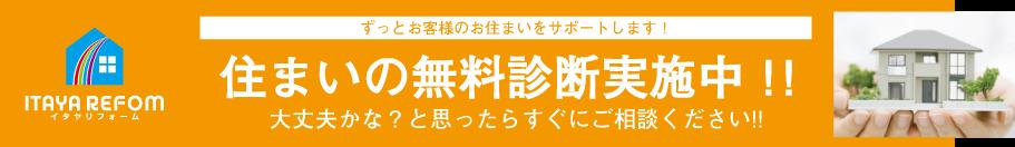 岐阜のイタヤリフォームは、住まいの無料診断を実施中です