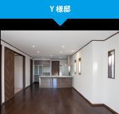 リフォーム施工事例。岐阜Y様邸のリビングキッチンの写真