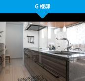 リフォーム施工事例。岐阜G様邸のキッチンの写真