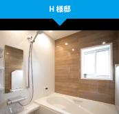 リフォーム施工事例。岐阜T様邸の浴室写真