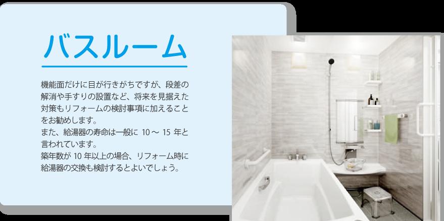 バスルームのリフォーム。機能面だけでなく、バリアフリーを考えたリフォームをご提案
