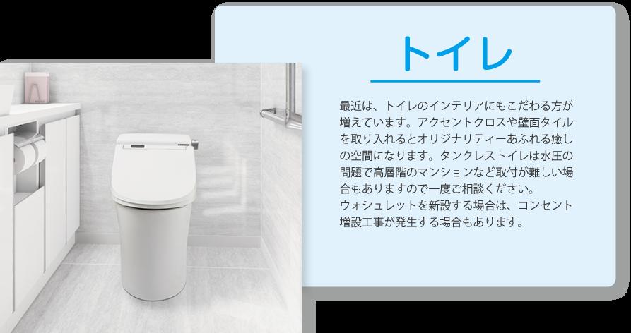 トイレのリフォーム。アクセントクロスや壁面タイルを取り入れてオリジナリティーあふれる癒しの空間へ
