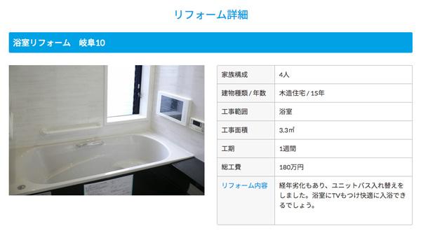 岐阜イタヤホームのホームページの「リフォーム事例」ページの写真
